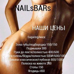 шугаринг от NAILsBARs